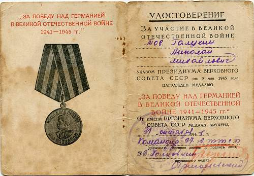 Click image for larger version.  Name:Victory over Germany.jpg Views:39 Size:327.4 KB ID:563225
