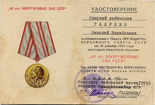 Click image for larger version.  Name:40th Anniversary of the Soviet Armed Forces.jpg Views:54 Size:327.2 KB ID:563228