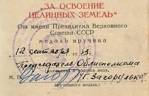 Click image for larger version.  Name:Nikolai Mikhailovich Galukhina seal.jpg Views:38 Size:340.9 KB ID:563230
