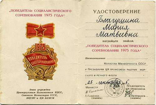 Click image for larger version.  Name:1975 Winner of Socialist Competition.jpg Views:135 Size:327.8 KB ID:574552