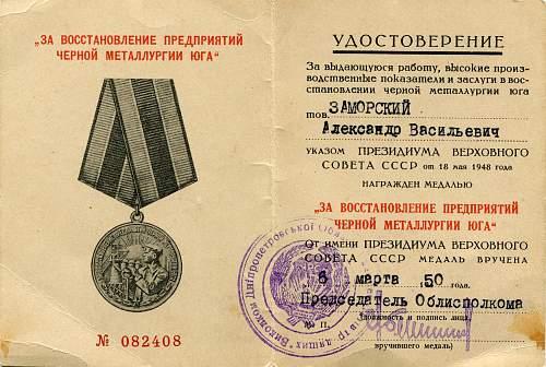 Click image for larger version.  Name:Aleksandr Vasilievich Zamorskiy.jpg Views:10 Size:338.9 KB ID:588900