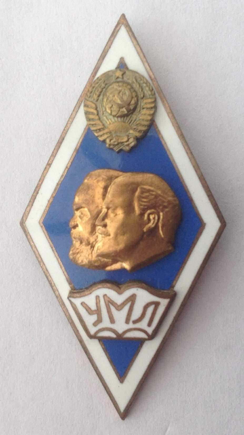 University Of Marxism Leninism Graduation Badge