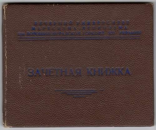 Click image for larger version.  Name:Antonina Petrovna Samsonova School Book 1.jpg Views:59 Size:168.5 KB ID:600318