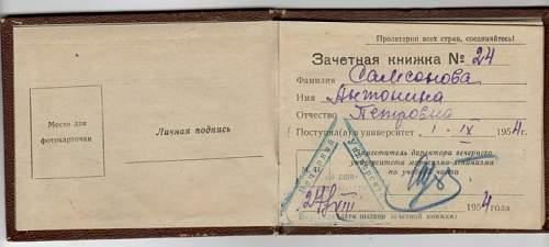 Click image for larger version.  Name:Antonina Petrovna Samsonova School Book 3.jpg Views:44 Size:94.6 KB ID:600320