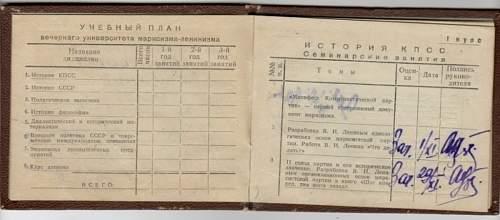 Click image for larger version.  Name:Antonina Petrovna Samsonova School Book 4.jpg Views:50 Size:101.4 KB ID:600321