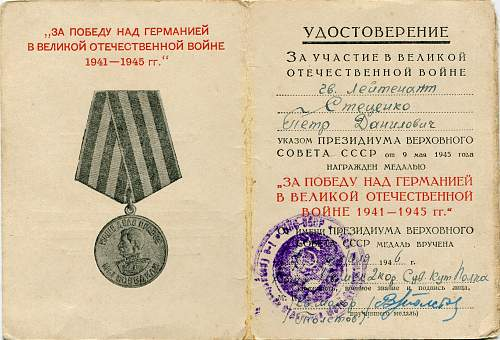 Click image for larger version.  Name:Victory over Germany.jpg Views:17 Size:326.8 KB ID:609305