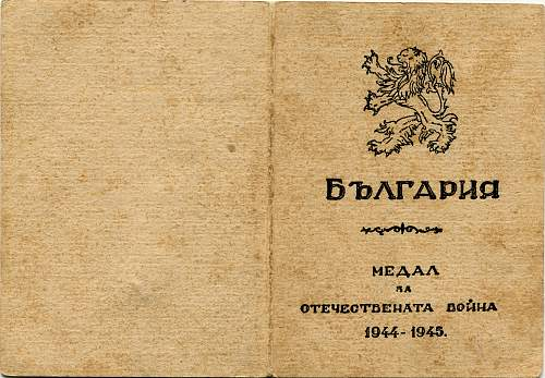 Click image for larger version.  Name:Bulgarian 1.jpg Views:33 Size:320.4 KB ID:612587