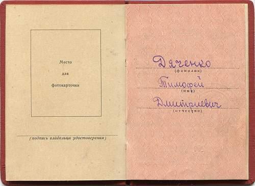 Timofei Dmitrievich Dyachenko, civilian Labor Medals & Documents group