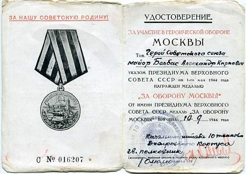 Defense of Moscow Medal document to a Hero of the Soviet Union