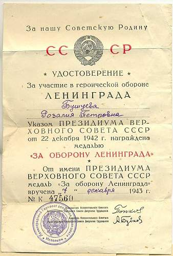 Click image for larger version.  Name:Rozalia Petrovna Bushueva Leningrad document.jpg Views:22 Size:123.1 KB ID:668840