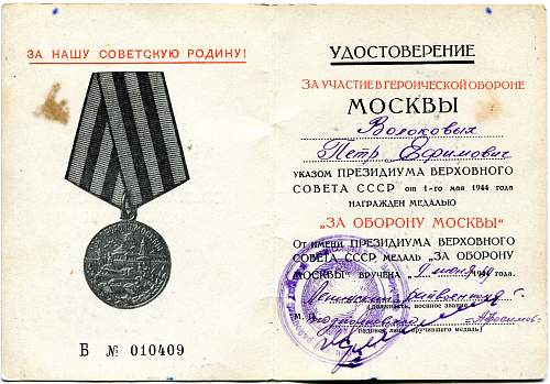 Click image for larger version.  Name:Petr Efimovich Volokovykh, Defense of Moscow 1.jpg Views:10 Size:332.2 KB ID:669335