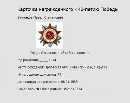 Click image for larger version.  Name:Order of the Patriotic War, 1st Class, 1985.jpg Views:14 Size:48.8 KB ID:683838