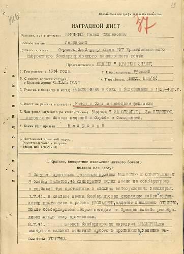 Lieutenant Pavel Stepanovich Vinnikov – Wing Bombadier, 137th Red Banner Fast Bomber Aviation Regiment, 1st Combined Aviation Division