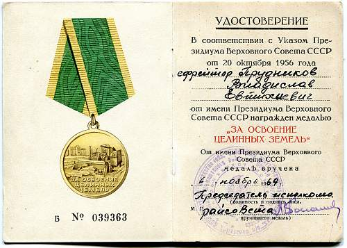 Click image for larger version.  Name:Vladislav Evitihievich Prudnikov.jpg Views:7 Size:330.3 KB ID:694063