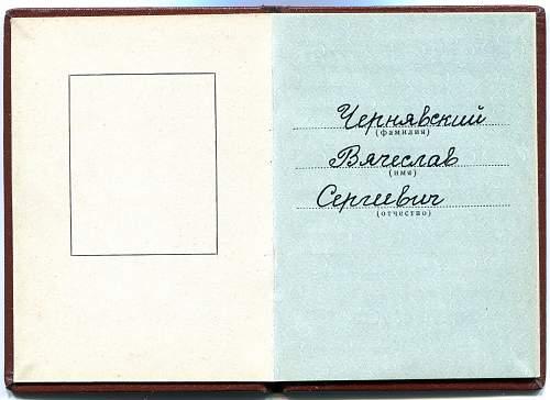 Click image for larger version.  Name:Viacheslav Sergeevich Cherniavski Order Book 1.jpg Views:5 Size:322.0 KB ID:694068