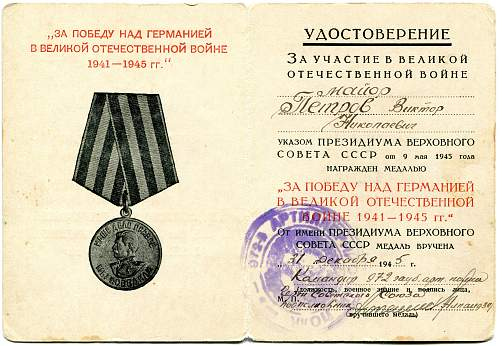 Click image for larger version.  Name:Viktor Nikolayevich Petrov, Victory over Germany.jpg Views:56 Size:333.1 KB ID:702932
