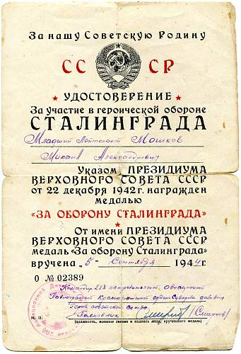Click image for larger version.  Name:Mikhail Aleksandrovich Mashkov, Defense of Stalingrad.jpg Views:96 Size:336.3 KB ID:717969