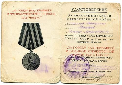 Click image for larger version.  Name:Mikhail Aleksandrovich Mashkov, Victory over Germany.jpg Views:40 Size:329.6 KB ID:717970