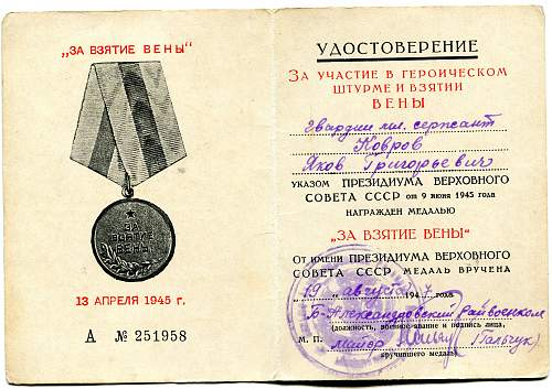 Click image for larger version.  Name:Yakov Grigorievich Kovrov, Capture of Vienna.jpg Views:47 Size:330.7 KB ID:724108
