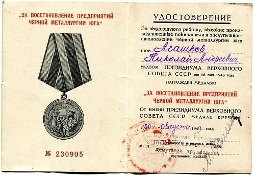 Click image for larger version.  Name:Nikolai Andreevich Agashkov.jpg Views:3 Size:334.4 KB ID:732576