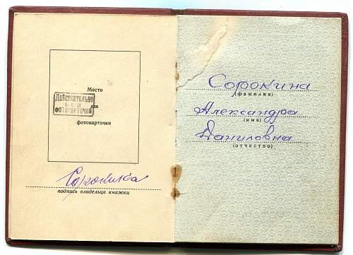 Click image for larger version.  Name:Alexandra Danilovna Sorokina, Order Book 1.jpg Views:23 Size:327.7 KB ID:745326
