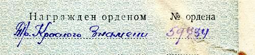 Click image for larger version.  Name:Alexandra Danilovna Sorokina, Order Book 3.jpg Views:23 Size:229.2 KB ID:745328