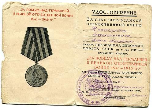 Click image for larger version.  Name:Artem Mikhailovich Basiashvili, Victory over Germany.jpg Views:20 Size:334.4 KB ID:754984