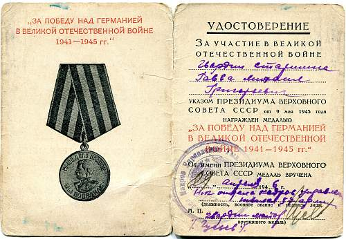 Click image for larger version.  Name:Mikhail Grigorievich Gavva, Victory over Germany.jpg Views:18 Size:335.8 KB ID:756661
