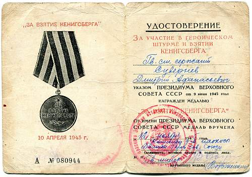 Click image for larger version.  Name:Dmitriy Afanas'yevich Suveriyev, Capture of Koenigsberg.jpg Views:9 Size:332.9 KB ID:761070