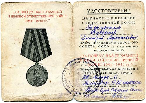 Click image for larger version.  Name:Dmitriy Afanas'yevich Suveriyev, Victory over Germany.jpg Views:11 Size:339.5 KB ID:761071