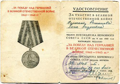 Click image for larger version.  Name:Lina Andreevna Romanovna, Victory over Germany.jpg Views:9 Size:329.9 KB ID:764258