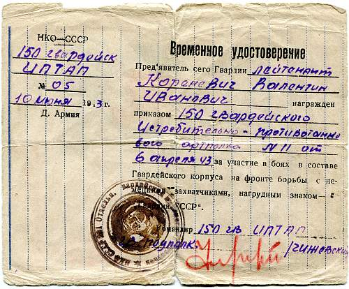 Click image for larger version.  Name:Guards Lieutenant Valentin Ivanovich Korenevich, Guards Badge certificate.jpg Views:41 Size:327.2 KB ID:766389