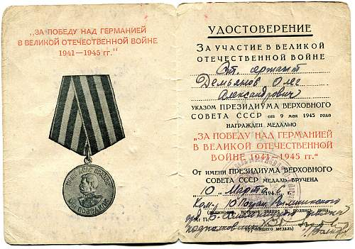 Click image for larger version.  Name:Oleg Alexandrovich Demynov, Victory over Germany.jpg Views:19 Size:333.3 KB ID:769332