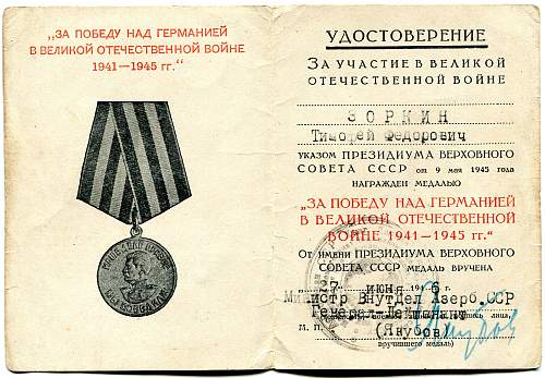 Click image for larger version.  Name:Timofey Fedorovich Zorkin, Victory over Germany.jpg Views:11 Size:331.8 KB ID:769333