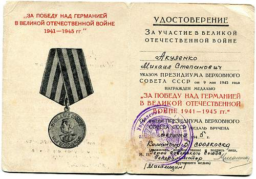 Click image for larger version.  Name:Mikhail Stepanovich Akulenko, Victory over Germany.jpg Views:29 Size:331.4 KB ID:785613