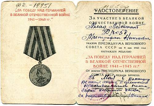 Click image for larger version.  Name:Mitrofan Nikitovich Drozd, Victory over Germany.jpg Views:19 Size:338.4 KB ID:785614