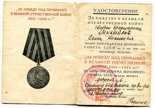 Click image for larger version.  Name:Simon Nikolaevich Mikhaylov, Victory over Germany.jpg Views:29 Size:336.1 KB ID:785615