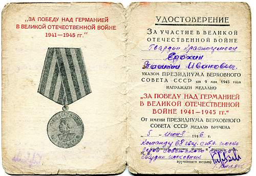 Click image for larger version.  Name:Vasiliy Ivanovich Yerokhin, Victory over Germany.jpg Views:17 Size:335.5 KB ID:785616