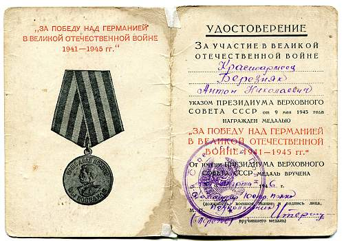 Click image for larger version.  Name:Anton Nikolaevich Bereznyak, Victory over Germany.jpg Views:42 Size:331.8 KB ID:785981