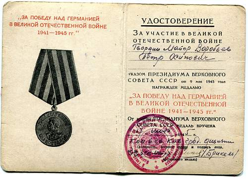 Click image for larger version.  Name:Petr Osopovich Vorob'yev, Victory over Germany 1.jpg Views:15 Size:331.0 KB ID:785983