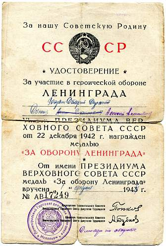 Click image for larger version.  Name:Alexander Akimovich Suponya, Defense of Leningrad obverse.jpg Views:44 Size:338.4 KB ID:790904