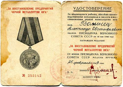 Click image for larger version.  Name:Aleksandr Efstafovich Volynets.jpg Views:9 Size:334.6 KB ID:792446