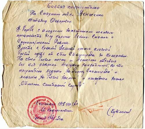 Click image for larger version.  Name:Tatyana Fedorovna Denisenko (Lilitskaya), CSM Temporary Certificate.jpg Views:22 Size:317.4 KB ID:794985