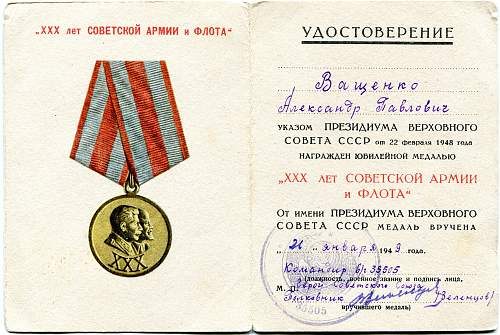 Click image for larger version.  Name:Aleksandr Pavlovich Bashenko, 30th Anniversary of the Soviet Armed Forces.jpg Views:35 Size:324.5 KB ID:802317