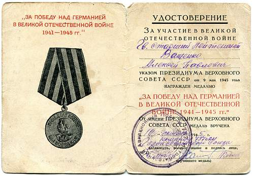 Click image for larger version.  Name:Aleksei Pavlovich Bashenko, Victory over Germany.jpg Views:19 Size:333.0 KB ID:802318
