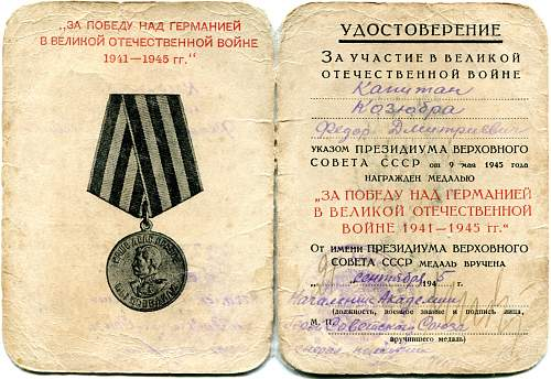 Click image for larger version.  Name:Fedor Dmitrievich Kozyadra, Victory over Germany.jpg Views:26 Size:355.1 KB ID:804281