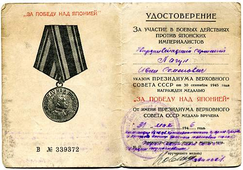 Click image for larger version.  Name:Ivan Semenovich Lagin, Victory over Japan.jpg Views:14 Size:354.6 KB ID:804283