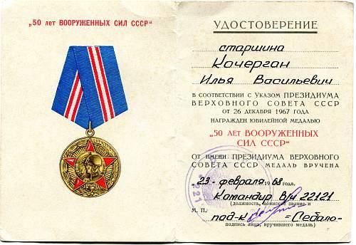 Click image for larger version.  Name:Ilya Vasilievich Kochergan, 50th Anniversary SAF.jpg Views:42 Size:327.5 KB ID:806016