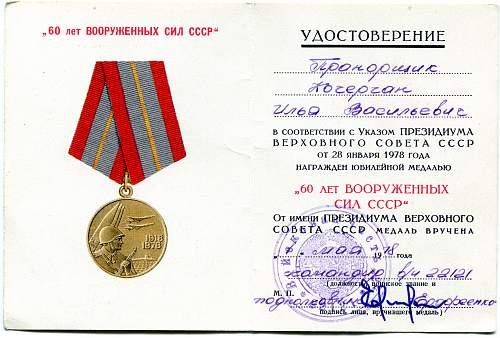 Click image for larger version.  Name:Ilya Vasilievich Kochergan, 60th Anniversary SAF.jpg Views:49 Size:329.4 KB ID:806017