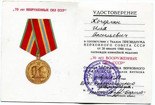 Click image for larger version.  Name:Ilya Vasilievich Kochergan, 70th Anniversary SAF.jpg Views:87 Size:329.3 KB ID:806018